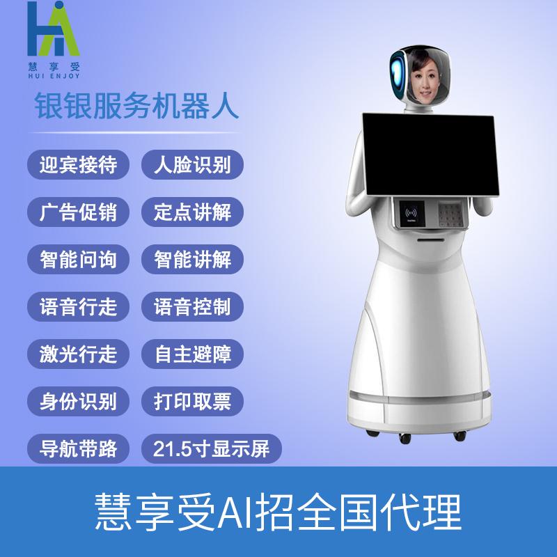 娜娜  引导带领 产品讲解 趣味闲聊智能商用机器人