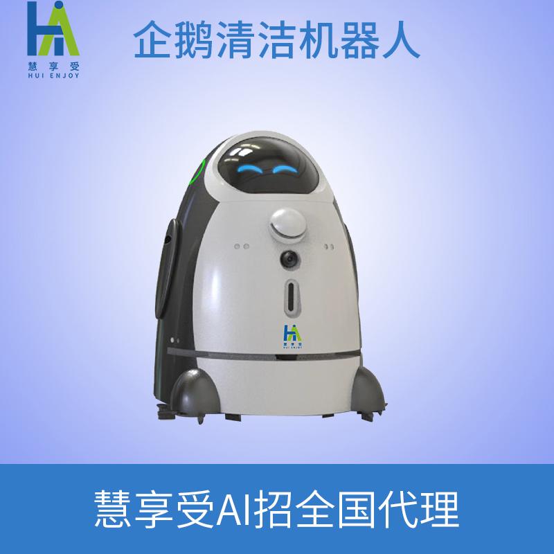 企鹅 室内清洁机器人