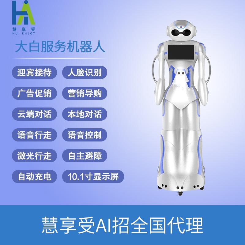 智能商用大白机器人