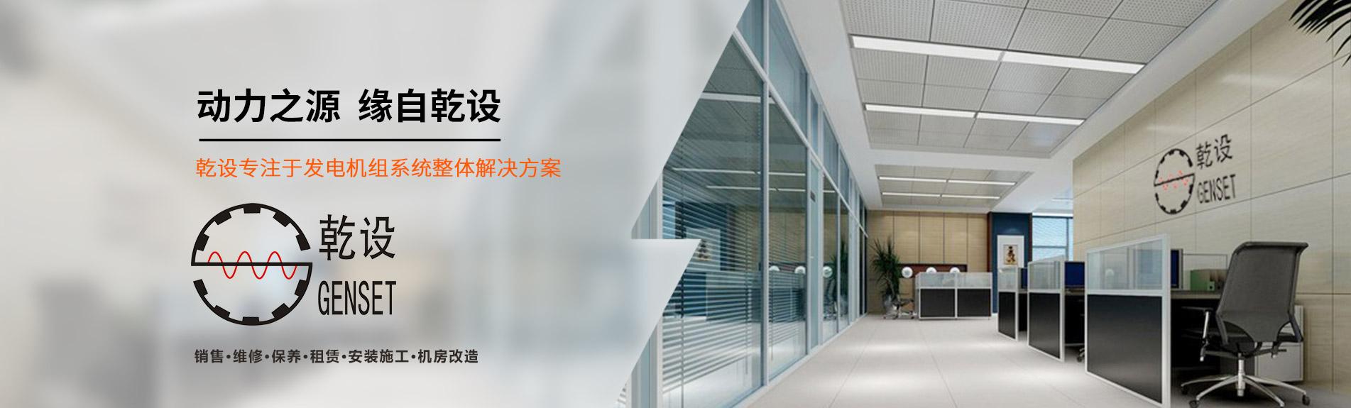上海乾设机电技术有限公司