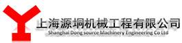 上海源垌机械工程有限公司