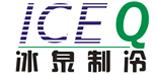 上海冰泉制冷工程有限公司