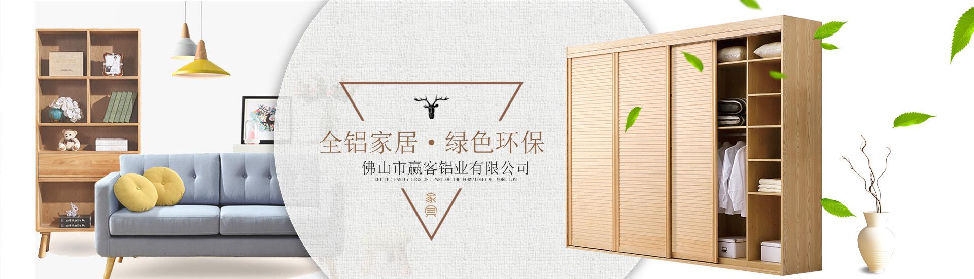 衣柜门铝材定制