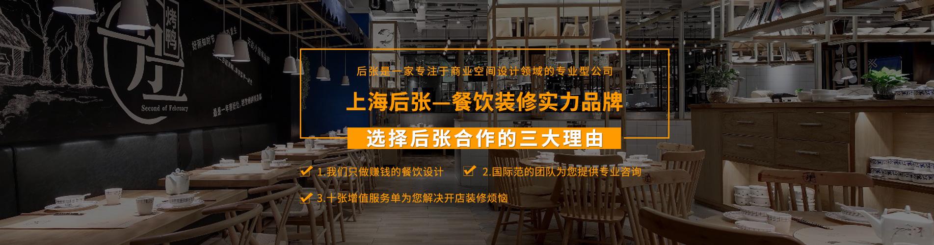 上海后张空间设计工程有限公司