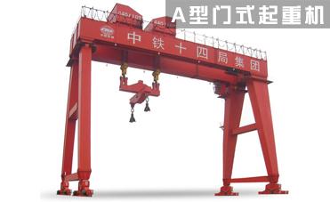 福建门式起重机金属结构的腐蚀及防腐