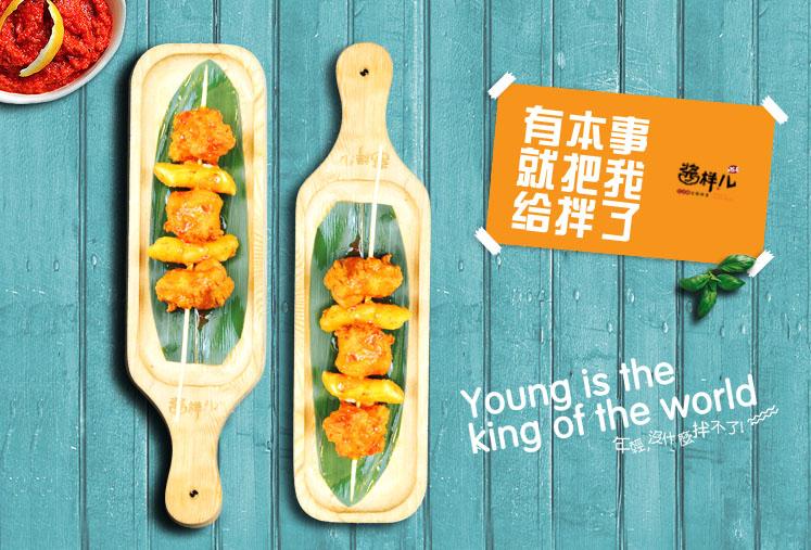 三文鱼石锅拌饭加盟总店_酱样儿餐饮