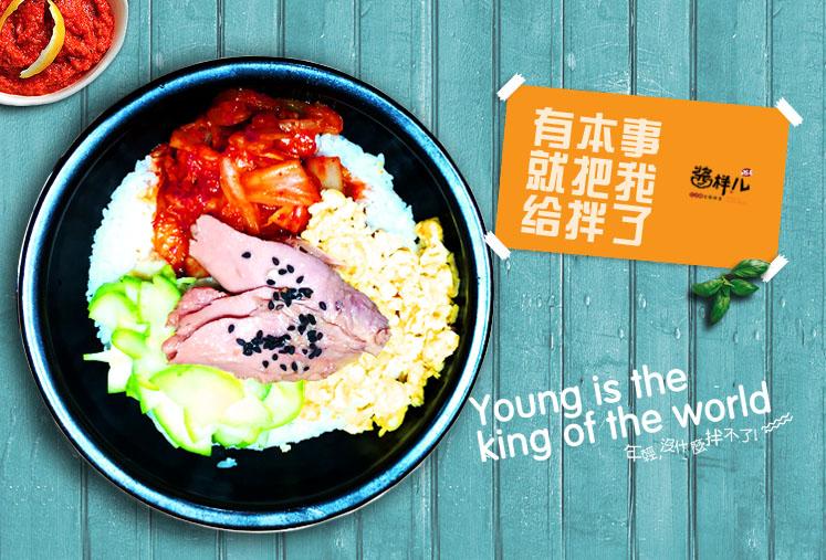 三文鱼石锅拌饭加盟