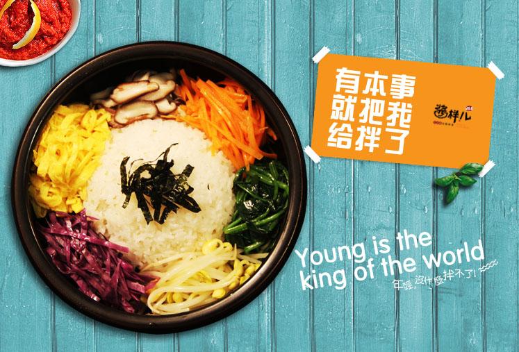 大连韩式料理拌饭加盟好选择_酱样儿餐饮