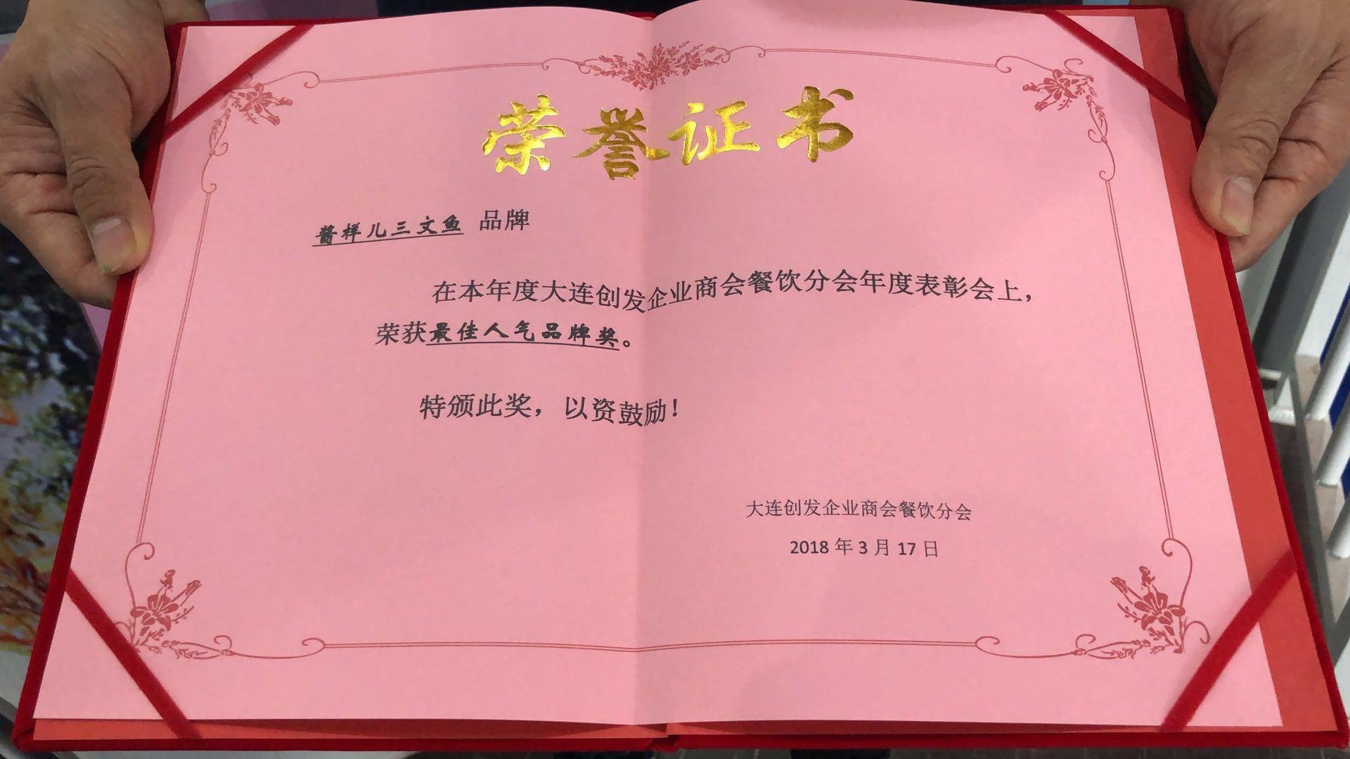 """酱样儿三文鱼石锅拌饭获得""""最佳人气品牌奖"""""""