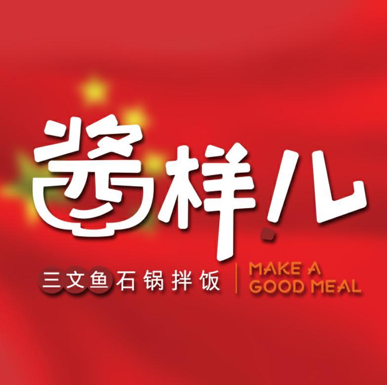 酱样儿三文鱼石锅拌饭国庆送好礼
