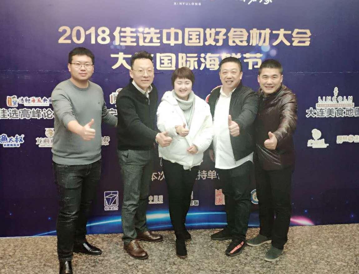 酱样儿餐饮受邀参加2019佳选中国好食材大会新春交流会