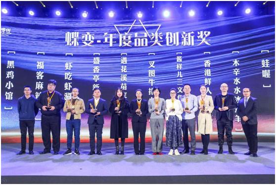 酱样儿三文鱼石锅拌饭荣获2019中国年度品类创新奖