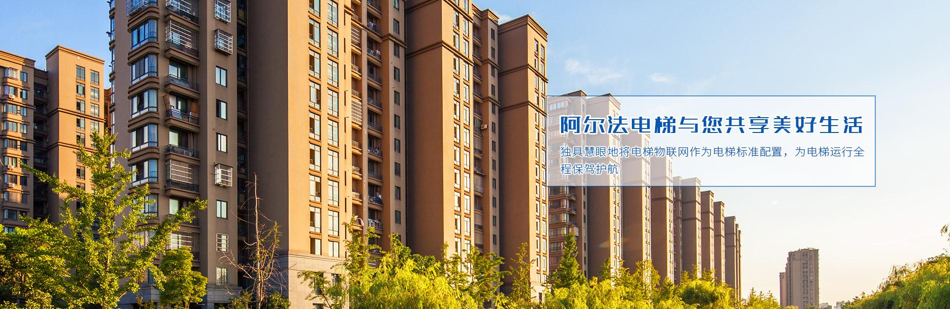 上海乘客電梯_上海阿爾法電梯有限公司