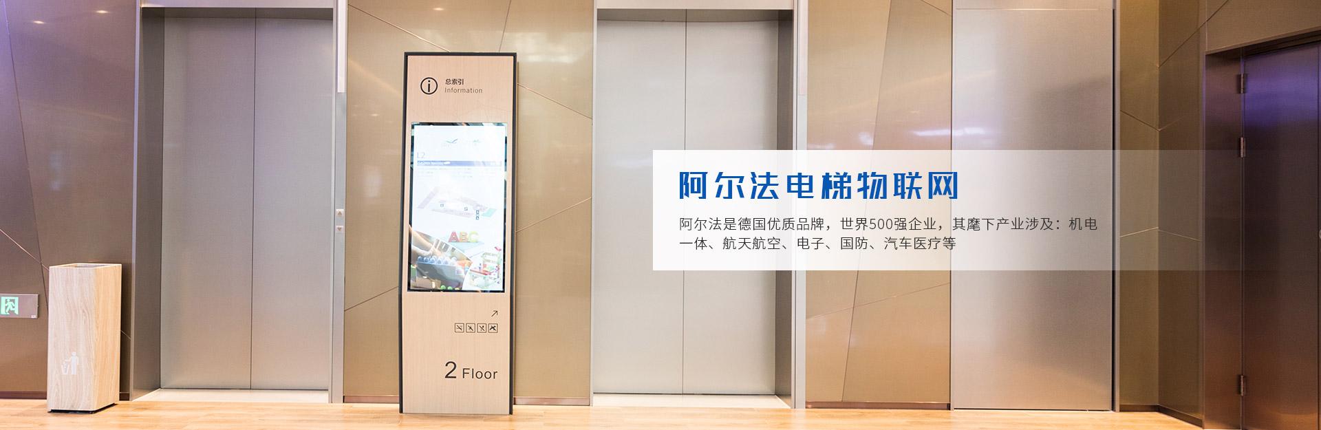 上海别墅电梯_上海阿尔法电梯有限公司