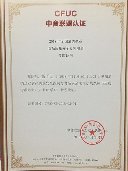 杨子良 中食联盟认证