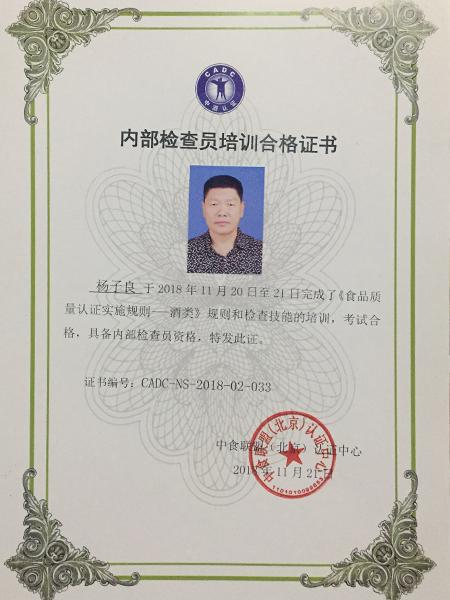 杨子良内部检查员培训合格证书