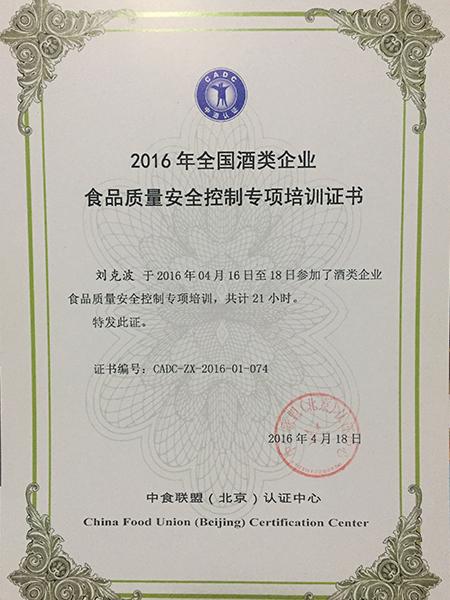 刘克波2016年全国酒类企业食品质量安全控制专项培训证书
