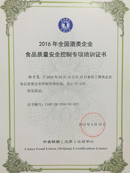 杨子良2016年全国酒类企业食品质量安全控制专项培训证书