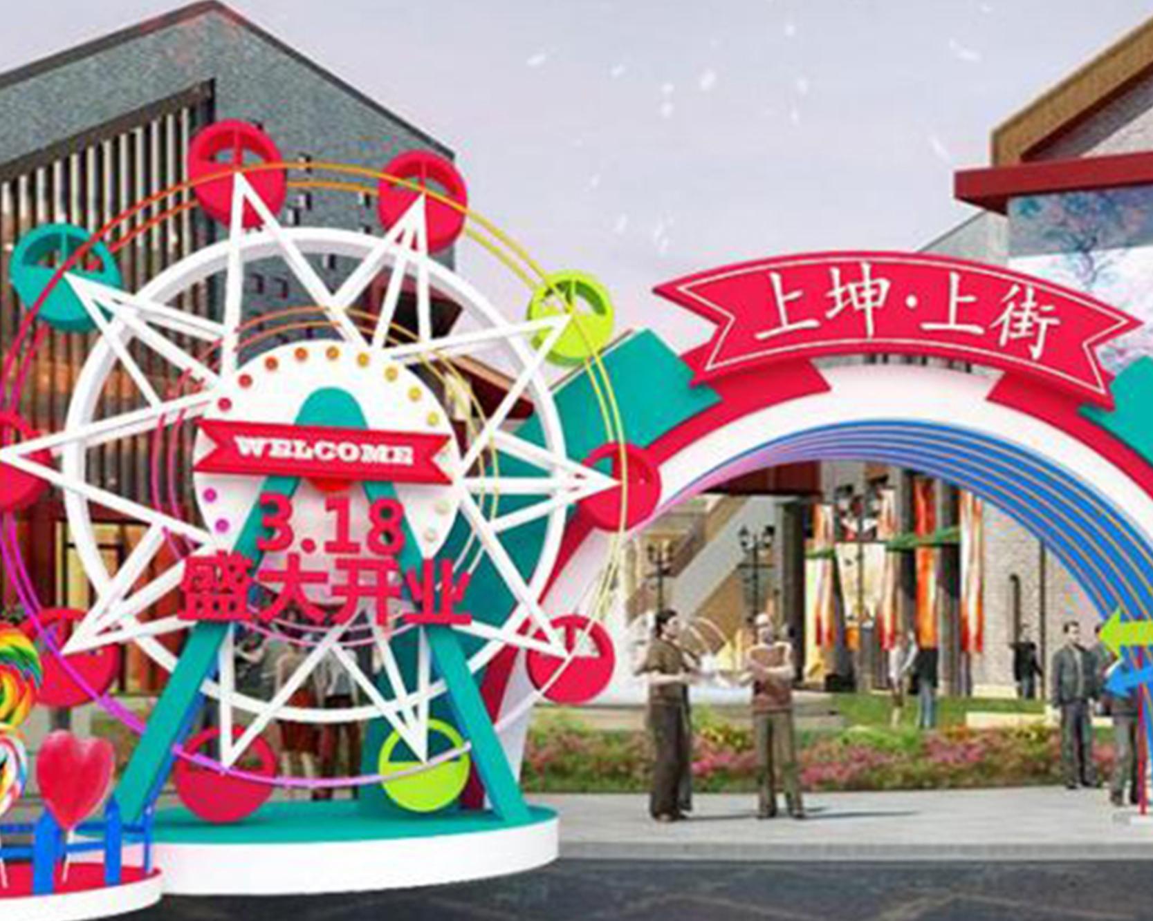 上海商场美陈设计及制作
