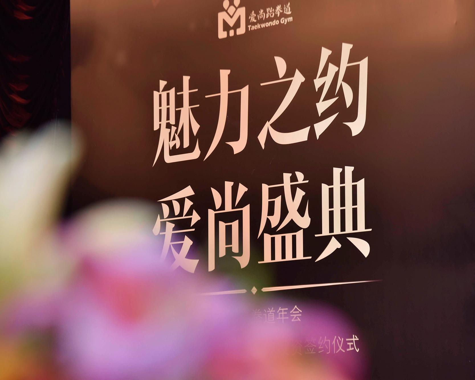 上海年会暨签约仪式