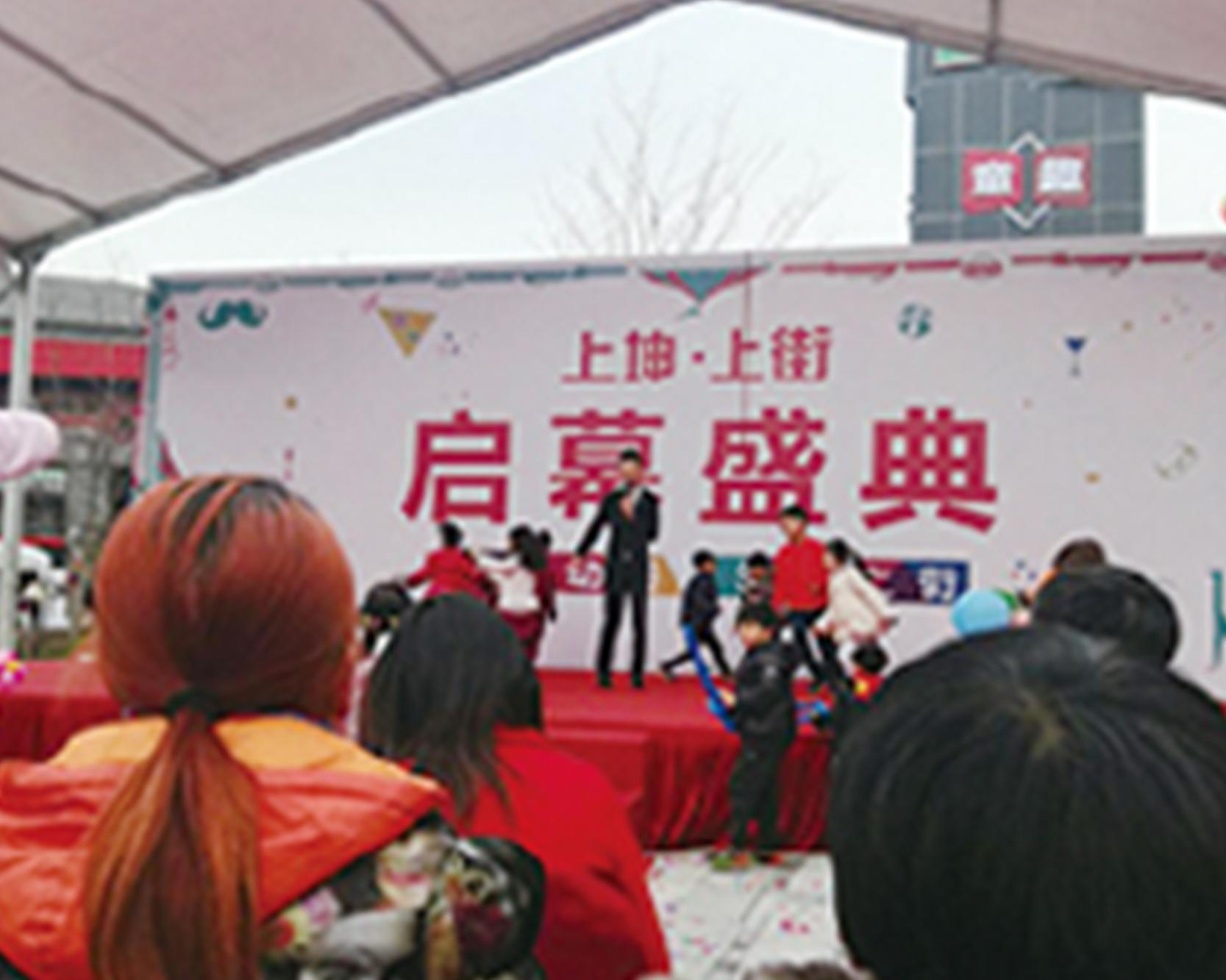 上海商场开业庆典活动策划
