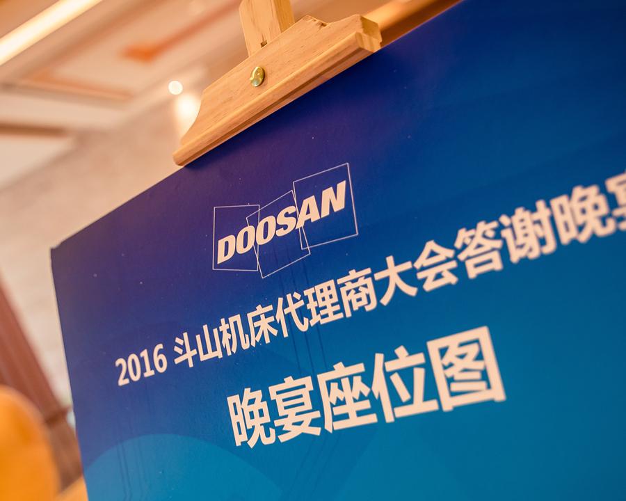 上海代理商答谢晚宴年会活动策划