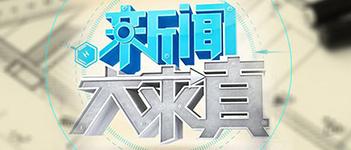 Hunan Satellite TV News truth-seeking visit