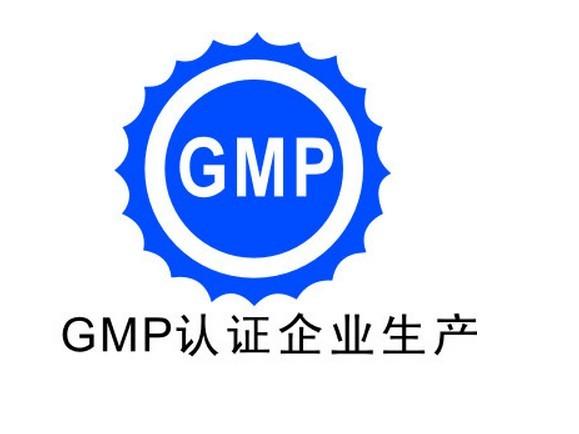 什么是GMP认证