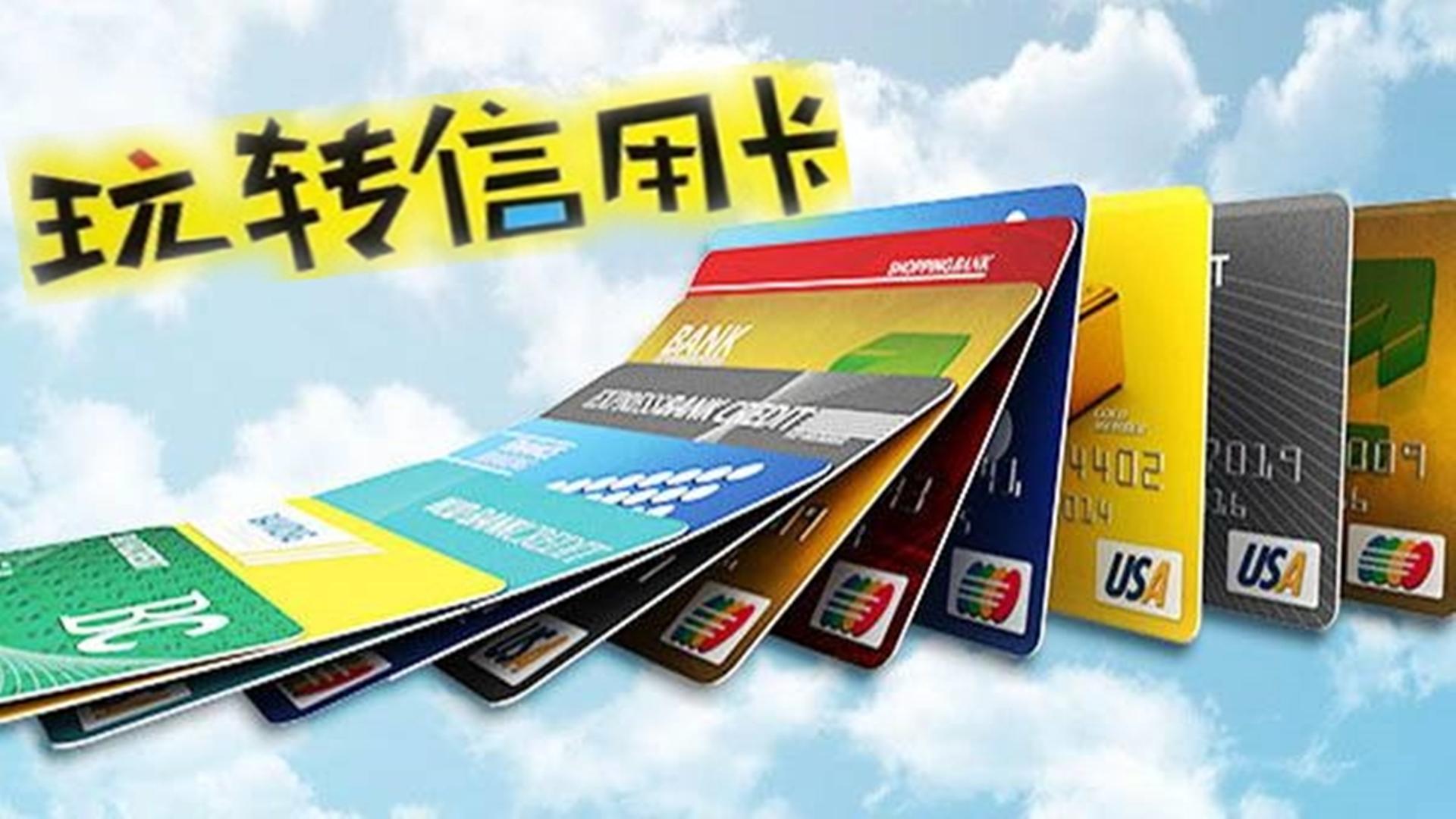玩转信用卡之一