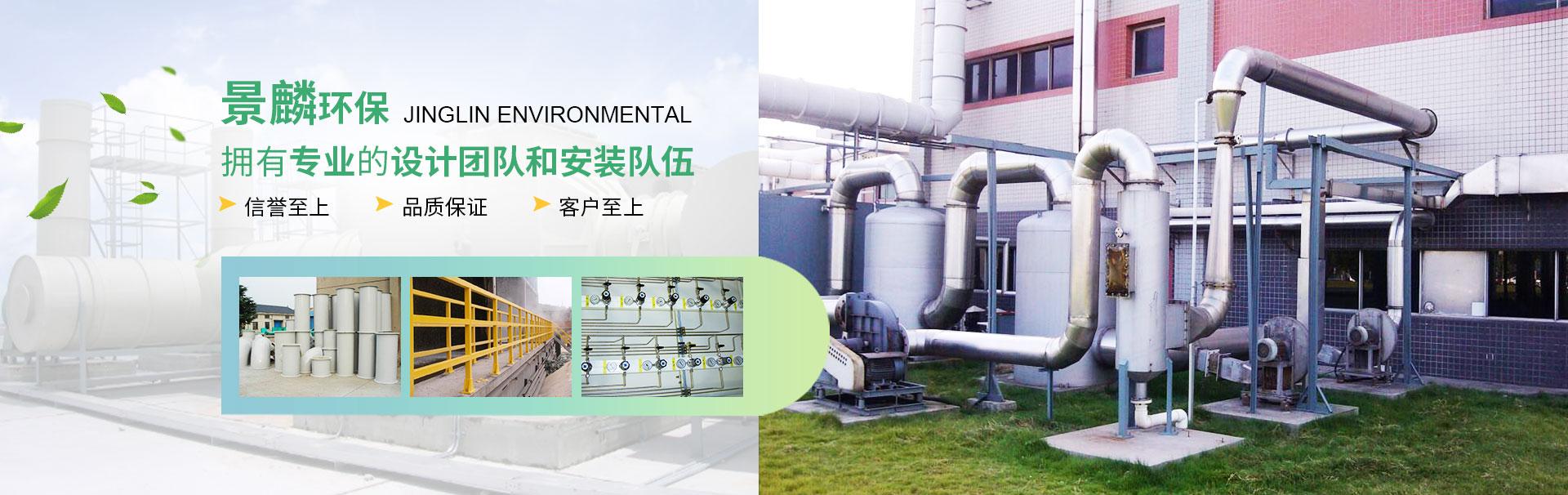 上海景麟环保科技有限公司