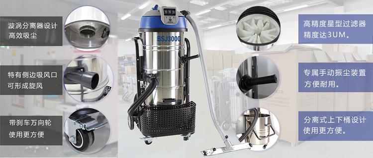 堡士洁工业吸尘器的工作原理以及选择防爆工业吸尘器的工况