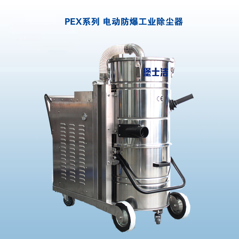 防爆工业吸尘器-上海圣欢机电设备有限公司