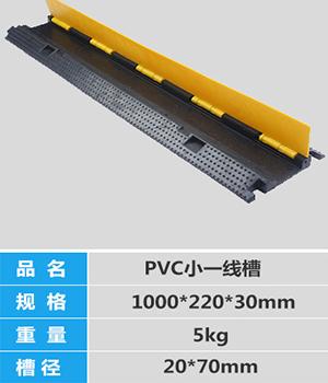 PVC小一线槽