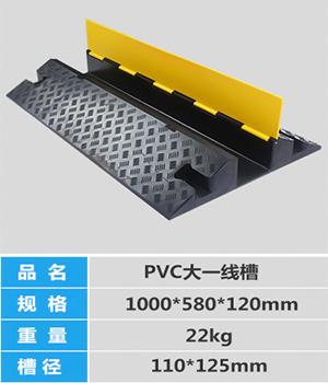PVC大一线槽