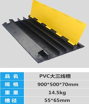 PVC大三线槽