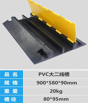 PVC大二线槽