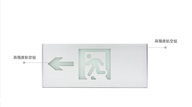 全铝安全出口指示灯
