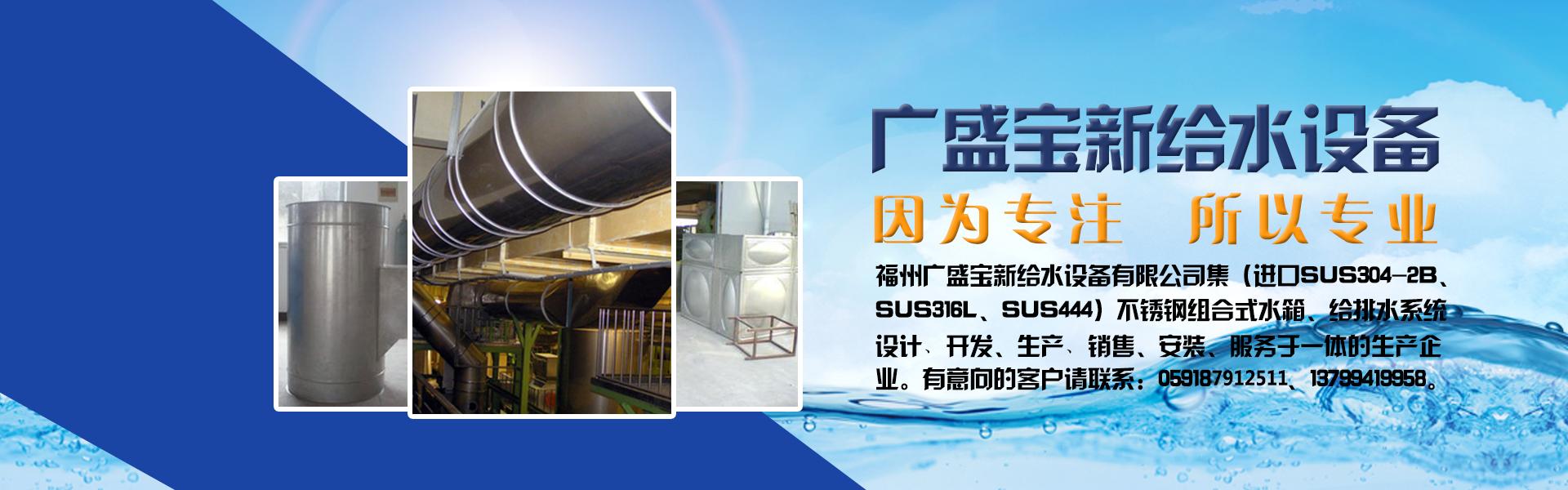 福州广盛宝新给水设备有限公司