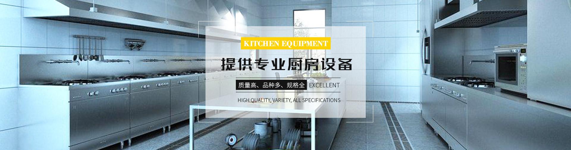 上海厨房冰箱设备