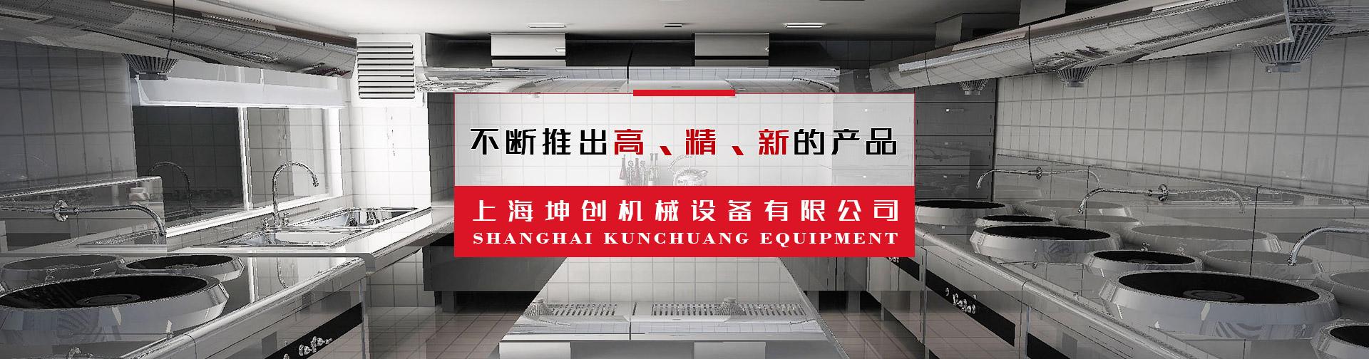 上海燃气炉灶设备