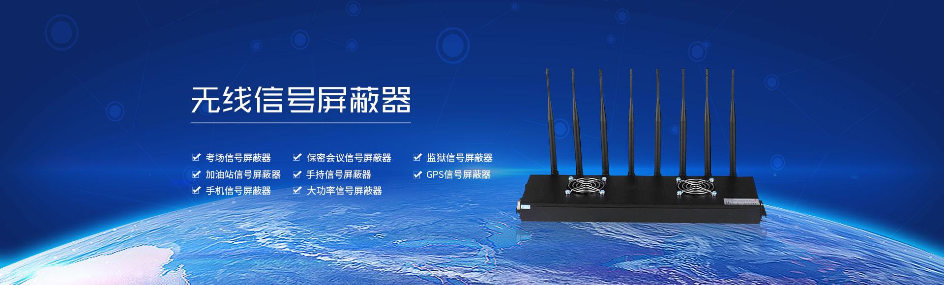 无线信号屏蔽器