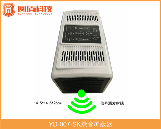 YDA-007-SK录音屏蔽器