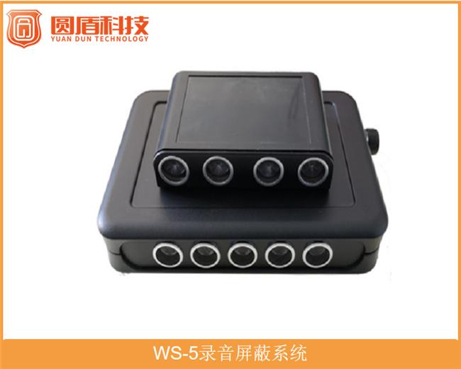 WS-5录音干扰器