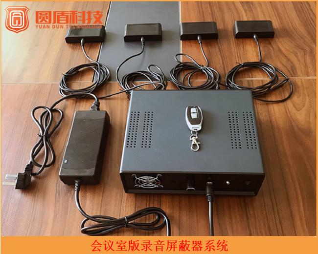 YDA-007-FX系列会议版录音屏蔽器