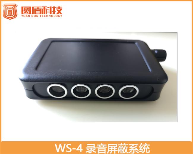 WS-4录音屏蔽器