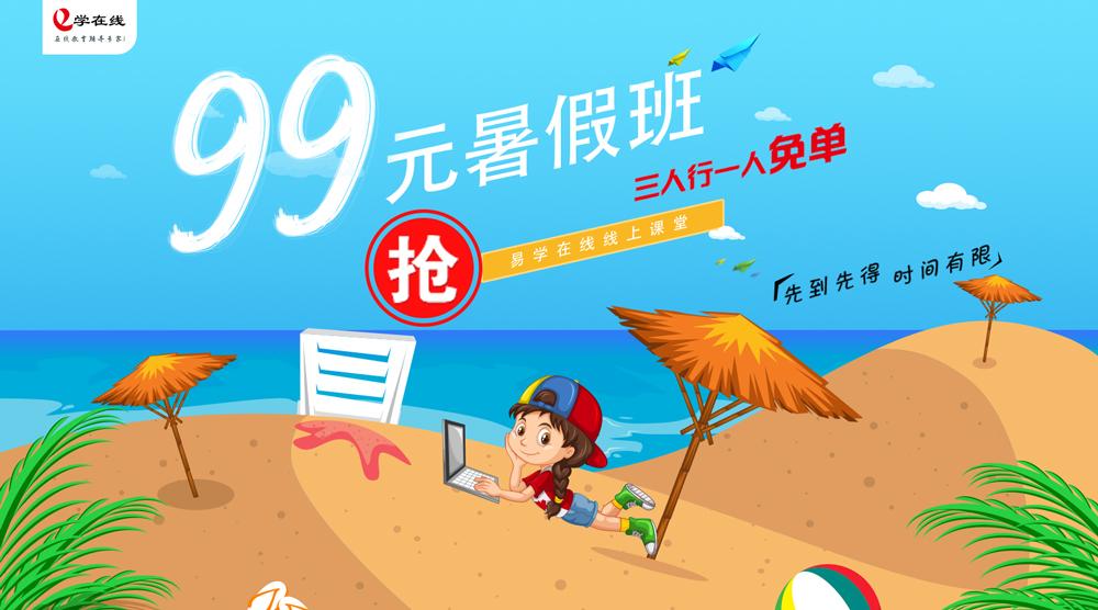 """99元暑假班,助力学子""""弯道超车""""推出100抵1000特大优惠"""