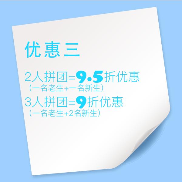 暑假班续班优惠5