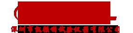 压装机 精密压装机 试验机 深圳市凯强利试验仪器有限公司