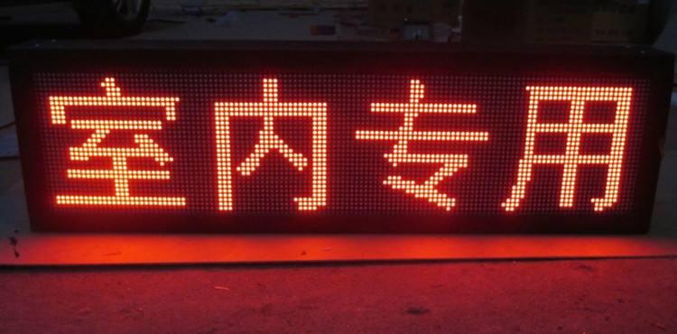 环亚ag8801/CP3.75 室內單色LED顯示屏