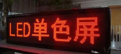 环亚ag8801/C  戶外單色P10  LED顯示屏